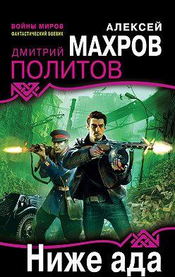 Алексей Махров - Ниже ада