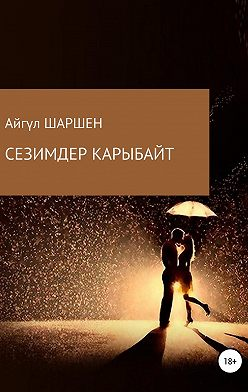 Айгүл ШАРШЕН - Сезимдер карыбайт