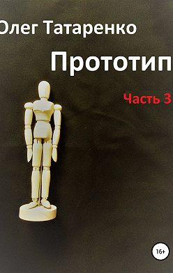 Олег Татаренко - Прототип. Часть 3