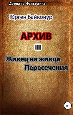 Юрген Байконур - Архив 3. Пересечения, Живец на живца