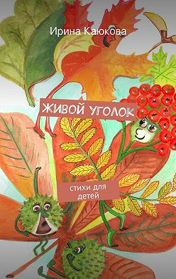 Ирина Каюкова - Живой уголок