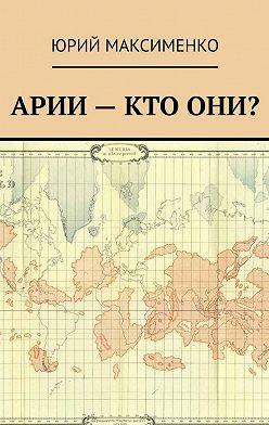 Юрий Максименко - Арии – кто они?