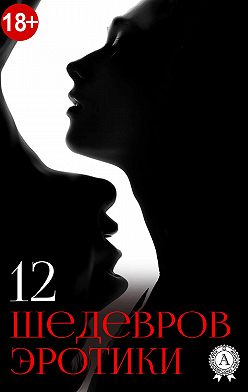 Коллектив авторов - 12 шедевров эротики