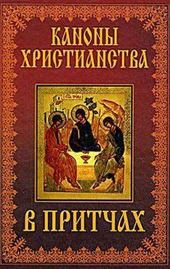 Коллектив авторов - Каноны христианства в притчах