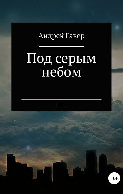 Андрей Гавер - Под серым небом