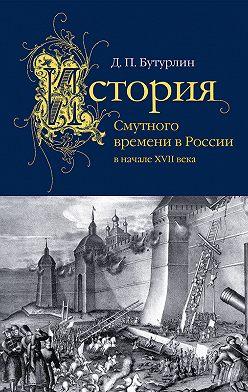 Дмитрий Бутурлин - История Смутного времени в России в начале XVII века