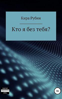 Кира Рубин - Кто я без тебя?