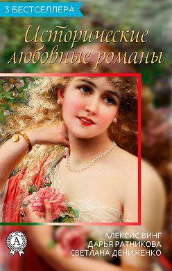 Дарья Ратникова - Сборник «3 бестселлера. Исторические любовные романы»