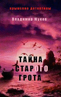 Владимир Жуков - Тайна старого грота
