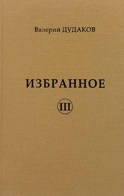 Валерий Дудаков - Избранное III