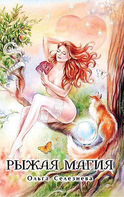 Ольга Селезнева - Рыжая магия