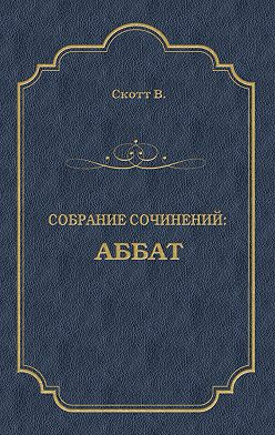 Вальтер Скотт - Аббат