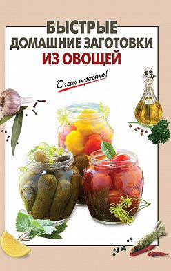 Неустановленный автор - Быстрые домашние заготовки из овощей