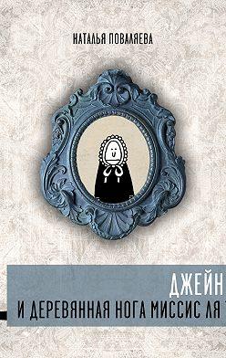 Наталья Поваляева - Джейн Остин и деревянная нога миссис ля Турнель