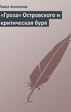 Павел Анненков - «Гроза» Островского и критическая буря