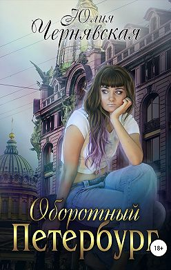 Юлия Чернявская - Оборотный Петербург