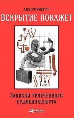 Алексей Решетун - Вскрытие покажет