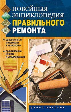 Неустановленный автор - Новейшая энциклопедия правильного ремонта