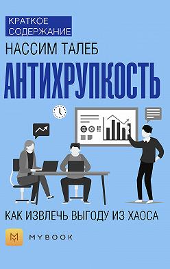 Ольга Тихонова - Краткое содержание «Антихрупкость. Как извлечь выгоду из хаоса»