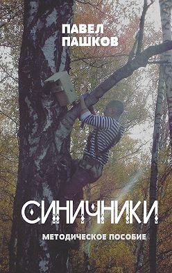 Павел Пашков - Синичники