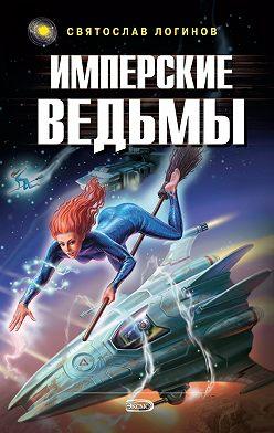 Святослав Логинов - Имперские ведьмы