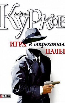 Андрей Курков - Игра в отрезанный палец