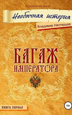 Владимир Нестерцов - Багаж императора