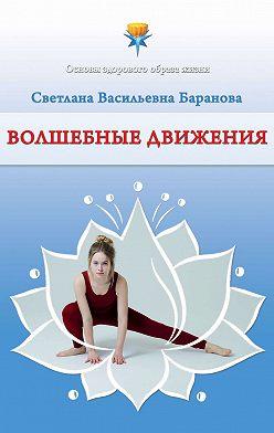 Светлана Баранова - Волшебные движения