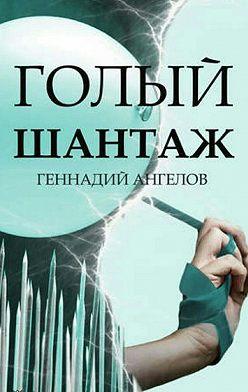 Геннадий Ангелов - Голый шантаж