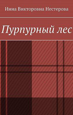 Инна Нестерова - Пурпурный лес
