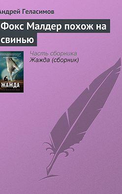 Андрей Геласимов - Фокс Малдер похож на свинью
