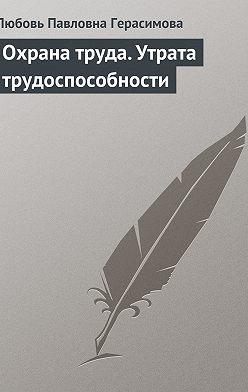 Любовь Герасимова - Охрана труда. Утрата трудоспособности
