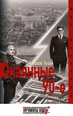 Николай Лузан - Окаянные девяностые