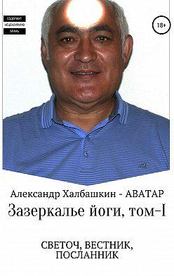 Александр Халбашкин - Зазеркалье йоги. Том I