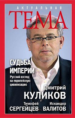 Дмитрий Куликов - Судьба империи. Русский взгляд на европейскую цивилизацию