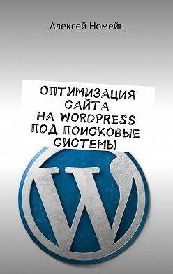 Алексей Номейн - Оптимизация сайта наWordPress под поисковые системы