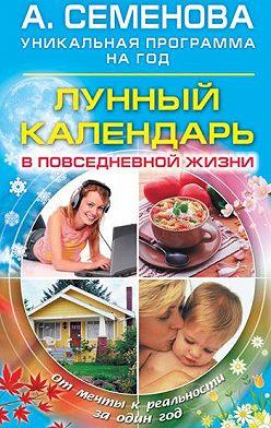 Анастасия Семенова - Лунный календарь в повседневной жизни