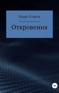 Клара Коваль - Откровения