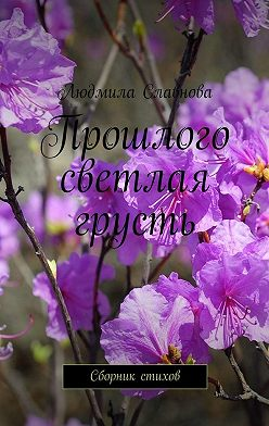 Людмила Славнова - Прошлого светлая грусть. Сборник стихов