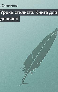 Е. Синичкина - Уроки стилиста. Книга для девочек