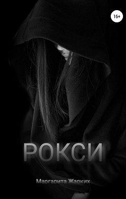 Маргарита Жарких - Рокси
