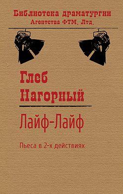 Глеб Нагорный - Лайф-Лайф