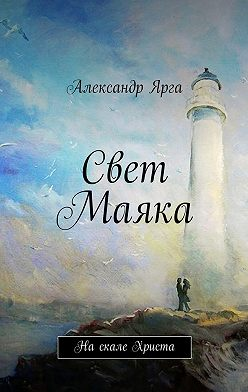 Александр Ярга - Свет Маяка