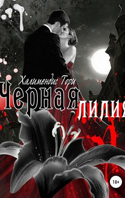 Тори Халимендис - Черная Лилия