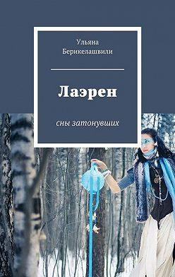Ульяна Берикелашвили - Лаэрен. Сны затонувших