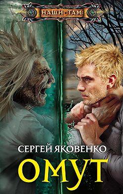 Сергей Яковенко - Омут
