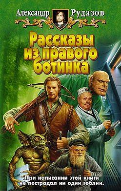 Александр Рудазов - Дар Анхра-Майнью