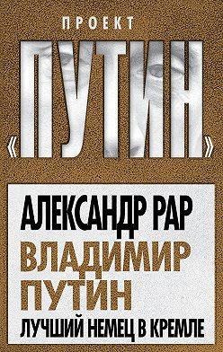 Александр Рар - Владимир Путин. Лучший немец в Кремле
