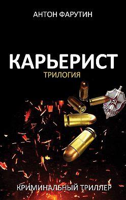 Антон Фарутин - Карьерист. Трилогия