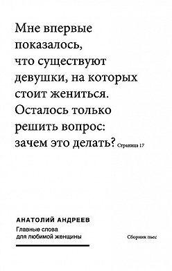 Анатолий Андреев - Главные слова для любимой женщины (сборник)
